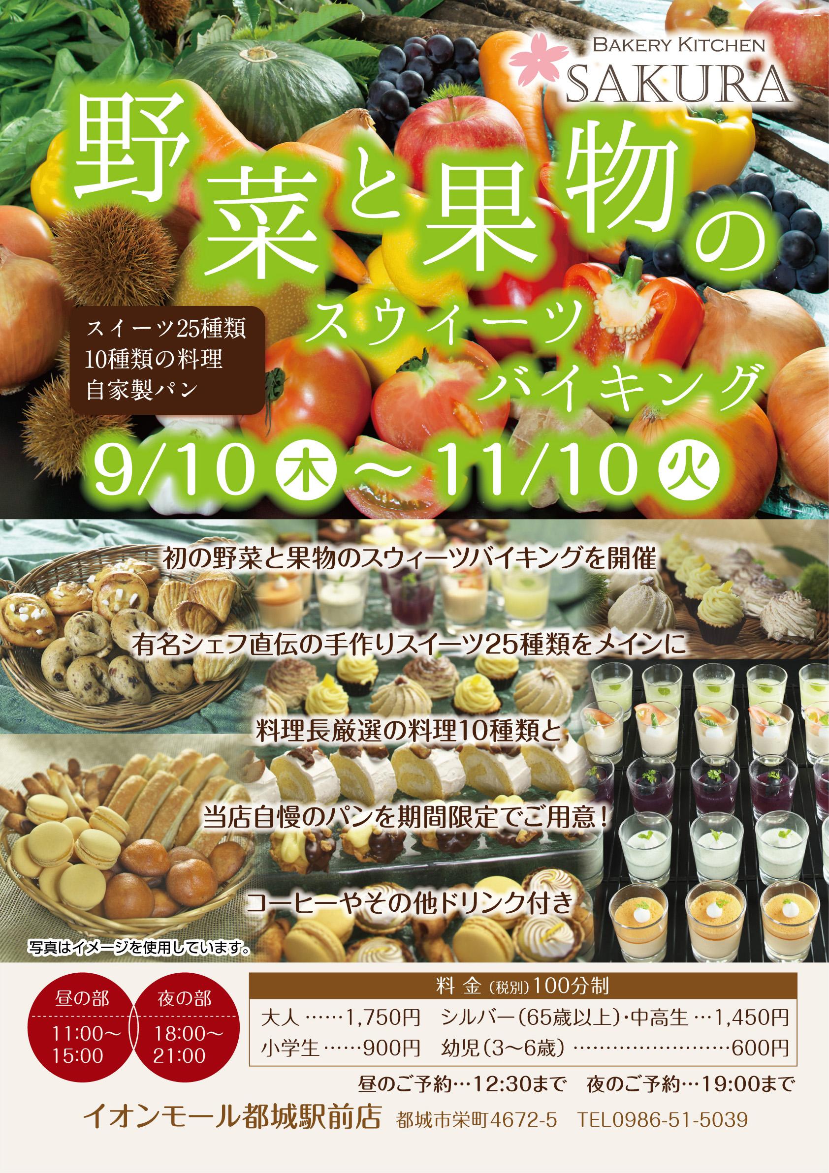 野菜と果物_A1文字アリ